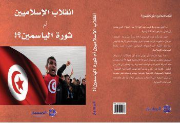 انقلاب الإسلامين أم ثورة الياسمين - مركز المسبار