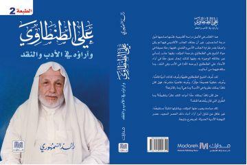علي الطنطاوي وآراؤه في الأدب والنقد - رائد السمهوري
