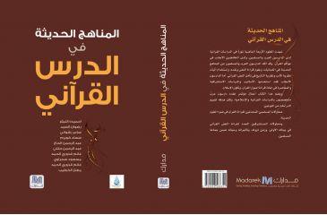 المناهج الحديثة في الدرس القرآني- مجموعة مؤلفين