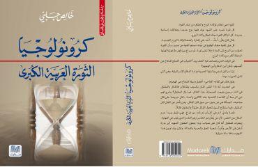 كرونولوجيا الثورة العربية الكبرى - خالص جلبي