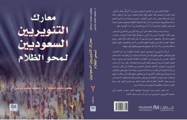 معارك التنويريين السعوديين لمحو الظلام  - 2