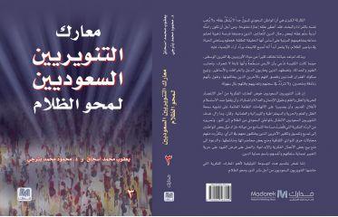 معارك التنويريين السعوديين لمحو الظلام  - 3