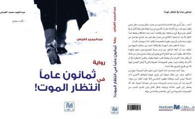ثمانون عاما في انتظار الموت - عبد المجيد الفياض