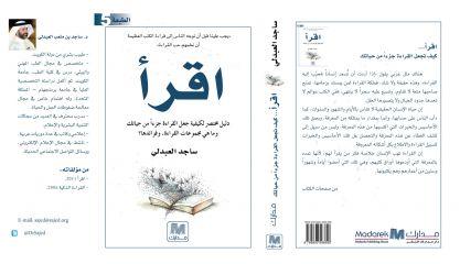 اقرأ - ساجد العبدلي