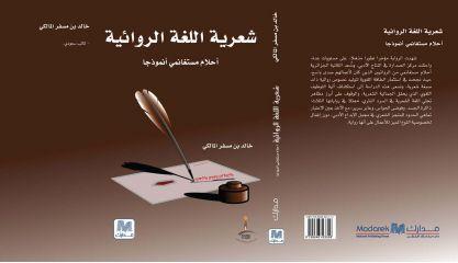 شعرية اللغة الروائية - خالد بن مسفر المالكي