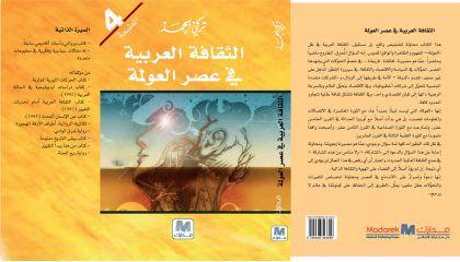 الثقافة العربية في عصر العولمة - تركي الحمد