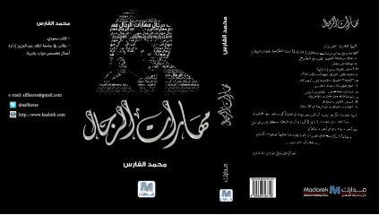 مهارات الرجال - محمد الفارس