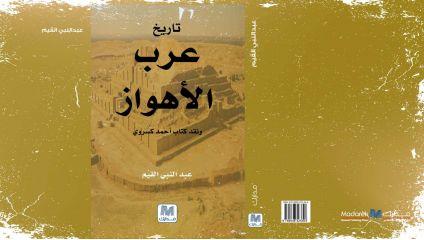 تاريخ عرب الاهواز - عبد النبي القيم