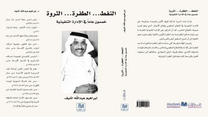 النفط، الطفرة، الثروة - خمسون عاماً في الإدارة التنفيذية - ابراهيم عبد الله المنيف