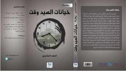 خيانات السيد وقت - احمد البشرى