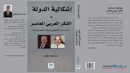 اشكالية الدولة في الفكر العربي المعاصر - عبد السلام طويل