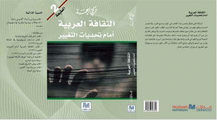 الثقافة العربية امام تحديات الغير - تركي الحمد