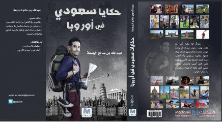 حكايات سعودي في أوروبا - عبد الله الجمعة