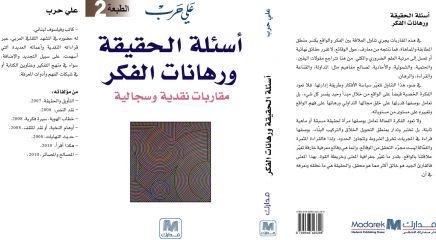اسئلة الحقيقة ورهانات الفكر - علي حرب
