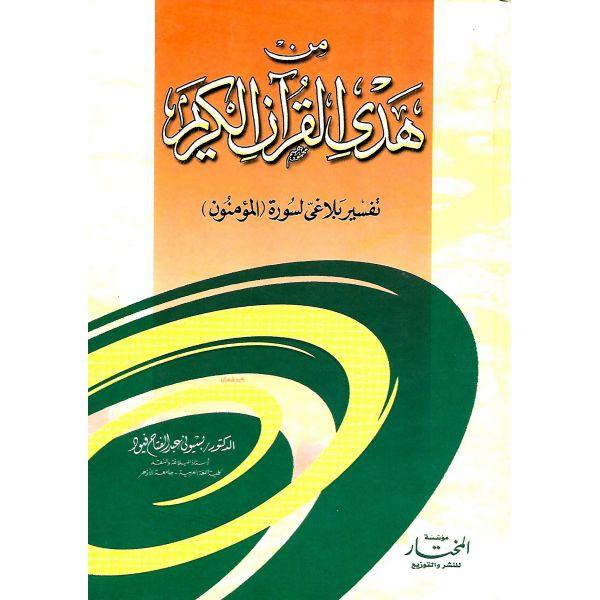 من هدي القرآن الكريم - د.بسيوني فيود