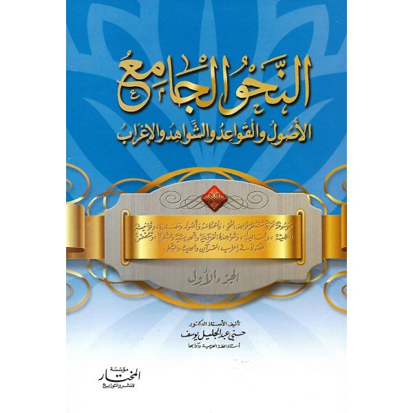 النحو الجامع 1/3 - د. حسني عبد الجليل