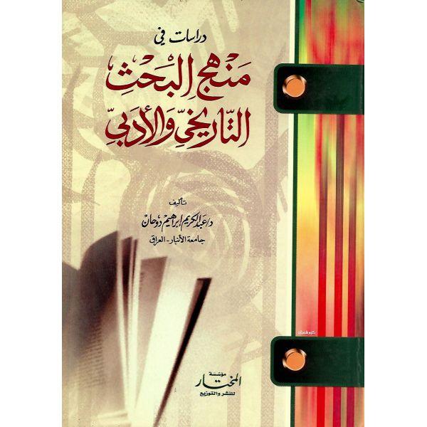 دراسات في منهج البحث التاريخي والأدبي - د. عبد الكريم إبراهيم دوحان