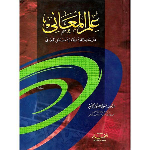 علم المعاني - د.بسيوني عبد الفتاح فيود