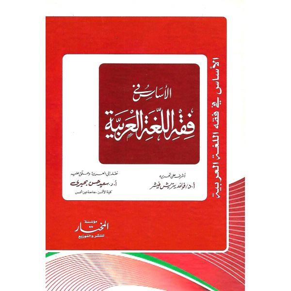 الأساس في فقه اللغة العربية - د.سعيد بحيري