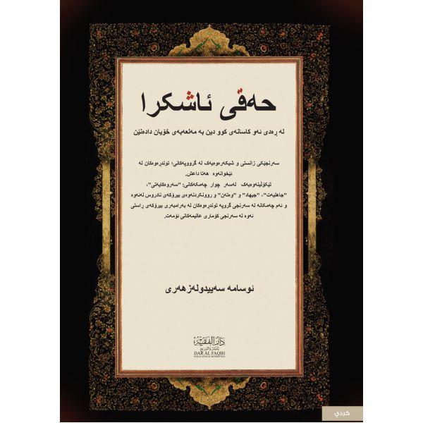 الحق المبين في الرد على من تلاعب بالدين - أسامة السيد محمود الأزهري