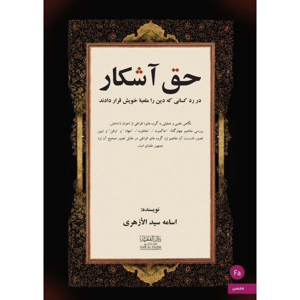 الحق المبين في الرد على من تلاعب بالدين بالفارسية - أسامة السيد محمود الأزهري