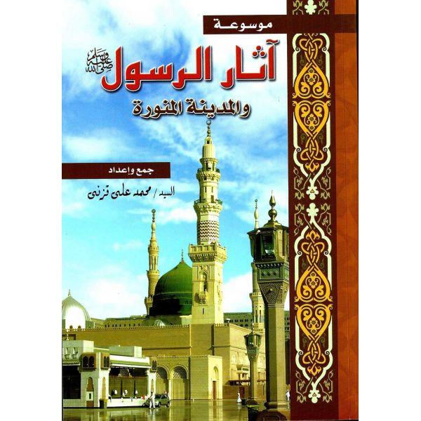 موسوعة  آثار الرسول صلى الله عليه وسلم والمدينة المنورة - السيد محمد علي القزني