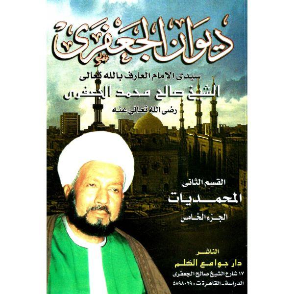 ديوان الجعفري الجزء الخامس - الشيخ صالح الجعفري