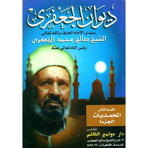 ديوان الجعفري الجزء الرابع - الشيخ صالح الجعفري