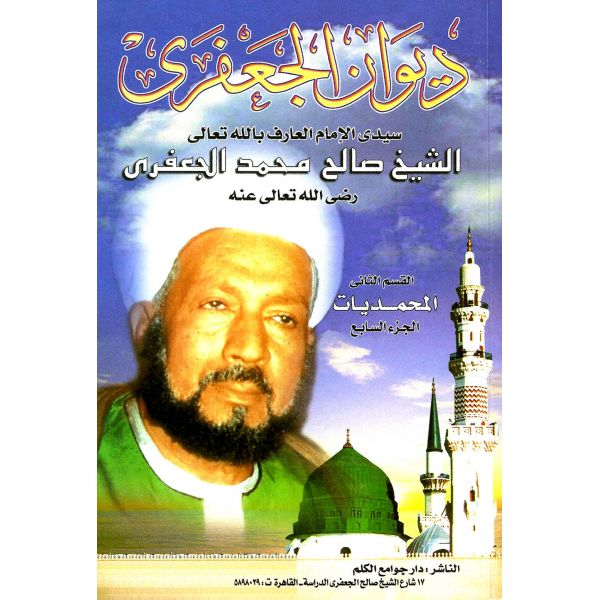 ديوان الجعفري الجزء السابع - الشيخ صالح الجعفري