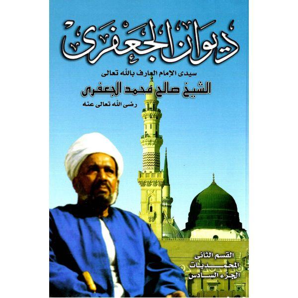 ديوان الجعفري الجزء السادس - الشيخ صالح الجعفري