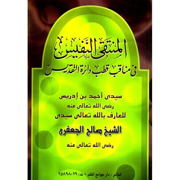 المنتقى في مناقب قطب دائرة التقديس سيدي احمد بن ادريس - الشيخ صالح الجعفري