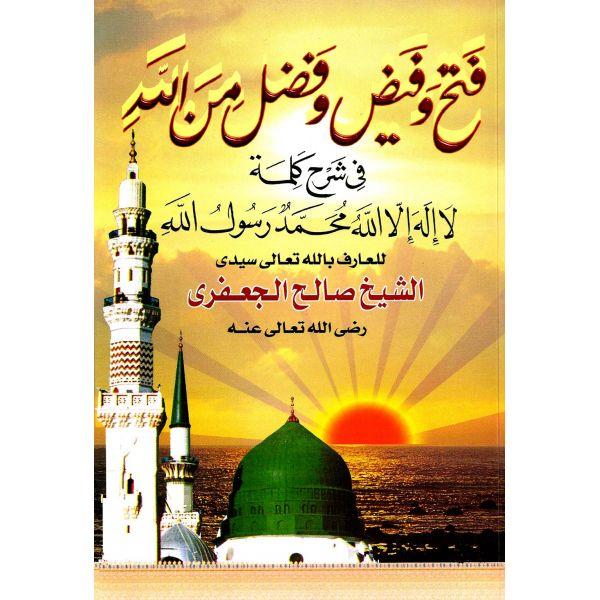 فتح وفيض وفضل من الله في شرح كلمة لا اله الا الله - الشيخ صالح الجعفري