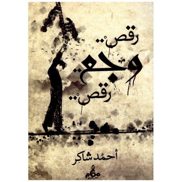 رقص و جع رقص - أحمد شاكر