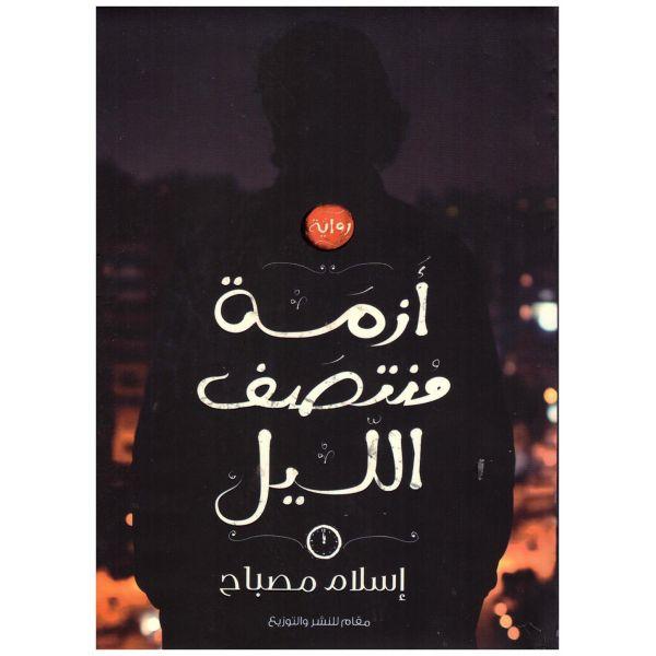 أزمة منتصف الليل - اسلام مصباح