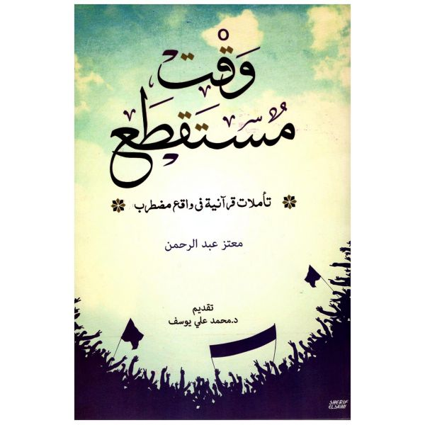وقت مستقطع - معتز عبد الرحمن