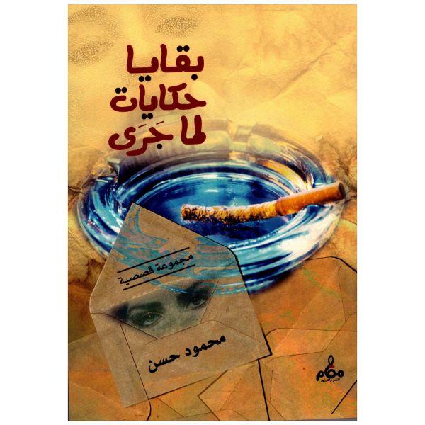بقايا حكايات لم جرى - محمود حسن