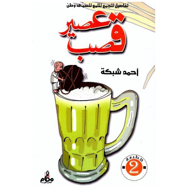 عصير وصب - أحمد شبكة