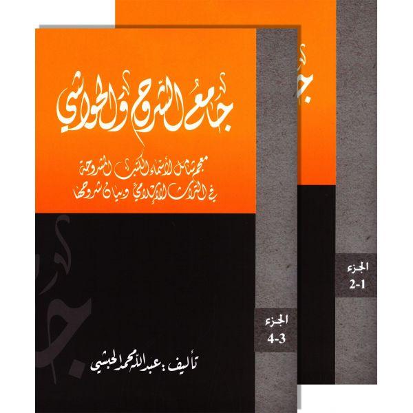 جامع الشروح والحواشي - عبد الله محمد الحبشي