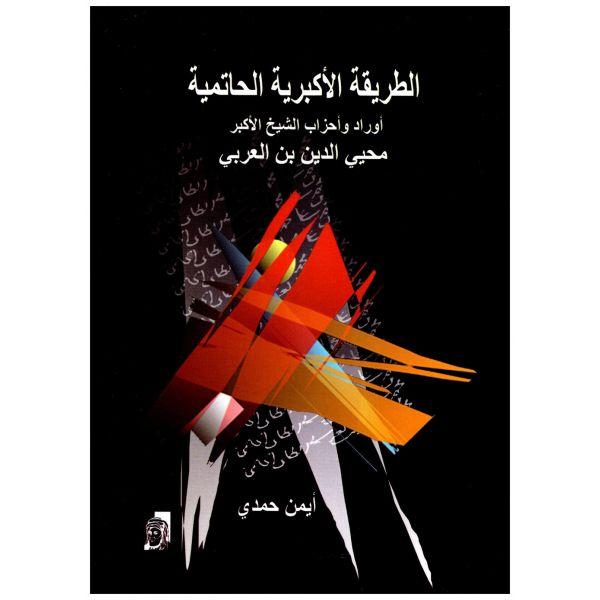الطريقة الأكبرية الحاتمية - أوراد وأحزاب الشيخ الأكبر محيي الدين بن عربي