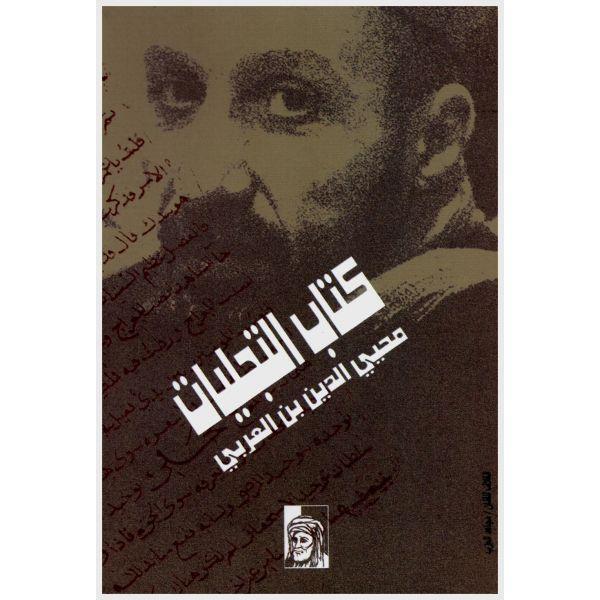 كتاب التجليات لابن العربي