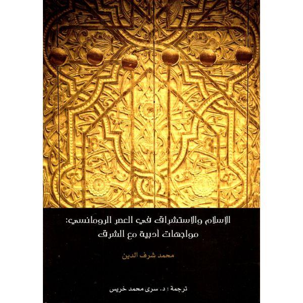 الاسلام والاستشراق في العصر الرومانسي ـ مواجهات ادبية مع الشرق