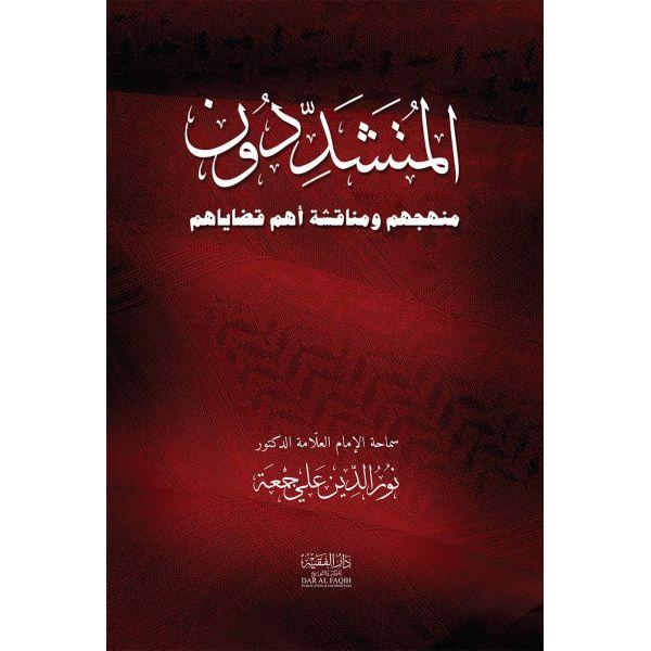 المتشددون - العلامة الدكتور نور الدين علي جمعة