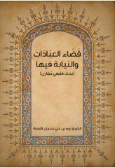 قَضَاء  العبَادَات والنيابة فيها - الشيخ نوح بن علي سلمان القضاة