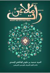 ما لا عينٌ رأَت - السيد محمد بن علوي المالكي الحسني