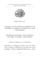 Inside Page from The Blameworthiness Of Seeking a Position of Influence and Ostentation